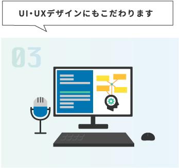 UI・UXデザインにもこだわります